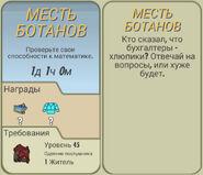 FoS Месть ботанов Карта