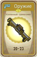 FoS card Усиленный гранатомёт