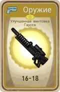 FoS card Улучшенная винтовка Гаусса