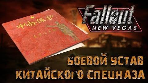 Книги Fallout New Vegas - Боевой устав китайского спецназа