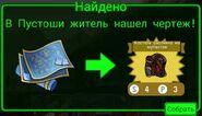 FoS recipe Костюм охотника на мутантов