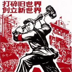 Пропагандистський плакат закликає «побудувати новий світ»
