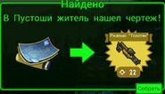 FoS recipe Ржавый «Толстяк»