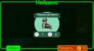 FOS find Рейдерская броня