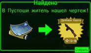 FoS recipe Дробовик Харона