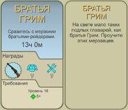 FoS Братья Грим Карта