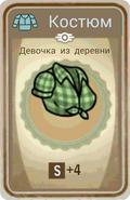 FoS card Девочка из деревни