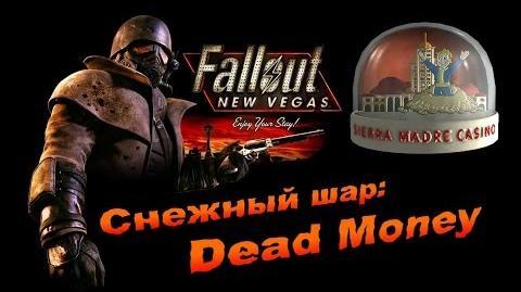 Fallout New Vegas - Снігова куля Dead Money