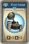 FoS card Прочная рейдерская броня