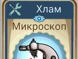 Микроскоп (Fallout Shelter)