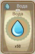 FoS 50 Water Card ru