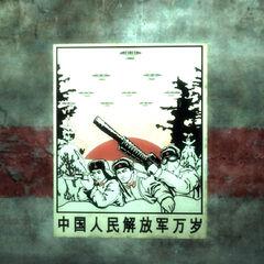 Китайський пропагандистський плакат. Напис говорить: «Хай живе Народно-визвольна армія Китаю!» (中国人民解军万岁)