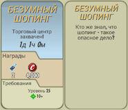 FoS Безумный шопинг Карта