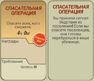 FoS Спасательная операция Карта