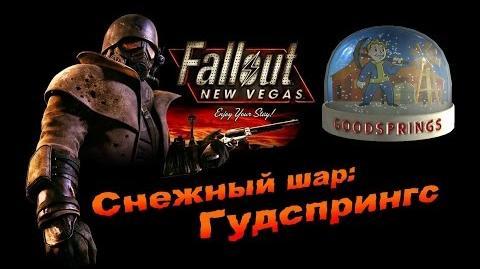 Fallout New Vegas - Снігова куля Гудспрінгс