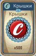 FoS 500 Caps Card ru