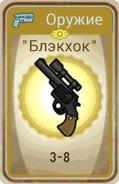 FoS card «Блэкхок»
