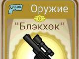 Блэкхок