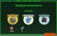 FoS Дело о Квантовом ползуне Награды