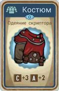 FoS card Одеяние скриптора