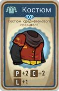FoS card Костюм средневекового правителя