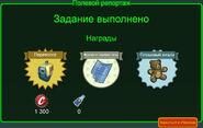FoS Полевой репортаж Награды