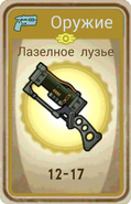 FoS card Лазелное лузьё
