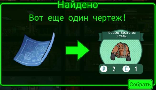 FoS recipe Форма Братства Стали