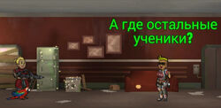 FoS Месть ботанов