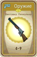 FoS card Винтовка Линкольна