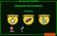 FoS Вылазка за «колой» Награды