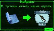 FoS recipe Плазменная винтовка