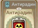 Антирадин (Fallout Shelter)