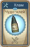 FoS Карта Чудо-клей