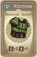 FoS card Военная броня