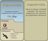 FoS Поджигатель Карта