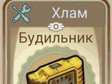 Будильник (Fallout Shelter)