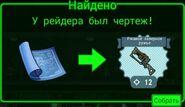 FoS recipe Ржавое лазерное ружьё