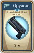 FoS card Бронебойный 10-мм пистолет