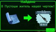 FoS recipe Улучшенная снайперская винтовка
