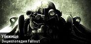 Ru FalloutWiki Banner 2