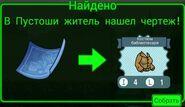 FoS recipe Костюм библиотекаря