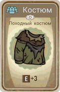 FoS card Походный костюм