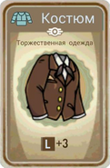 FoS card Торжественная одежда