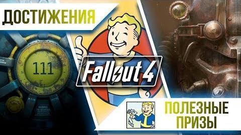 Достижения Fallout 4 - Полезные призы