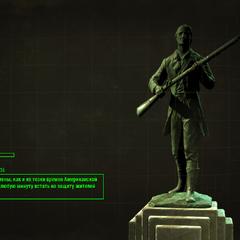 Пам'ятник минитмену на завантажувальному екрані