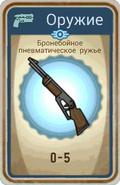 FoS card Бронебойное пневматическое ружьё