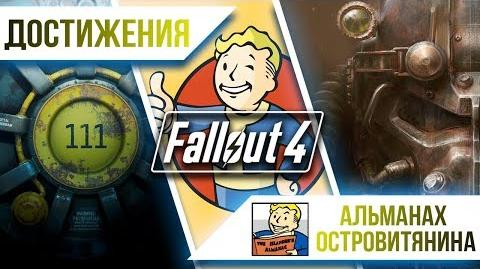 Достижения Fallout 4 - Альманах островитянина-0