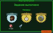 FoS Игра протектронов Награда