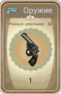 FoS card Ржавый револьвер .32